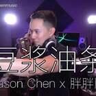 这首歌超好玩,希望大家喜欢我和 @胖胖胖_胖 的版本!#jasonchen##节省钱#