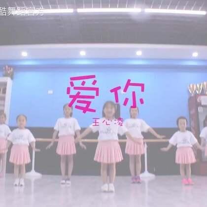 ✨王心凌的爱你送给大家😘由我们少儿流行舞基础班的小可爱为大家带来的哦!希望大家多多鼓励哦😘很多孩子都是暑期的时候来的哦。进步还是很大哦#舞蹈##重庆渝北龙酷街舞培训机构##我要上热门#@美拍小助手