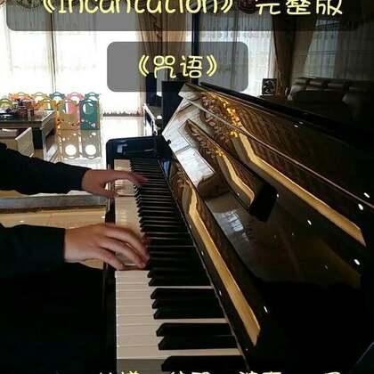 #音乐##钢琴# 《Incantation》(咒语)完整版 (近期外国钢琴家David演奏的咒语在网上疯传,据说只有他一个人手里才有谱子。没关系,交给我!三天内扒谱六千个音符,苦练并录制,呕心力作,如果喜欢请支持我☺,在我这里,你会听到不一样的音乐!爱你们!😘)