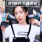 一件白T的日常三种搭配#穿秀##时尚穿搭##好物分享#好店链接https://s.click.taobao.com/ZYMmDew https://s.click.taobao.com/6F6mDew