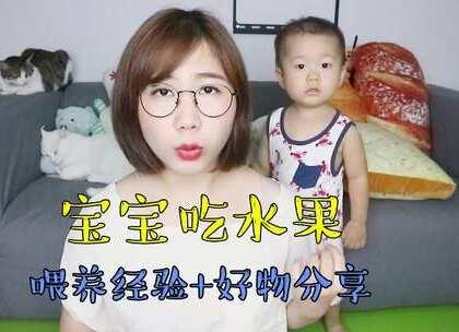 宝宝吃水果的心得!小宝宝吃啥水果好?怎么吃?喝果汁?今天来分享一些这方面的经验啦~#宝宝##宝宝夏季疾病大作战##我要上热门#@美拍小助手