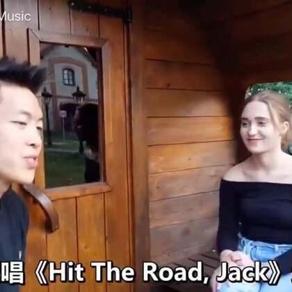 Hit The Road Jack,最后让你听到高潮!#热门##U乐国际娱乐#