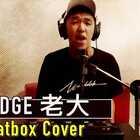 Bridge - 老大 『Beatbox Cover』香蕉 中國有嘻哈喜歡的歌之一,跟你們分享 #美拍有嘻哈##音樂##說唱#