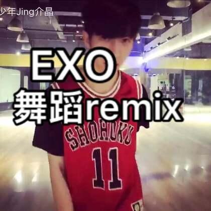 #舞蹈#EXO-舞蹈remix,送给EXO-L们的礼物,整个编排跳完我全身湿透得像是掉进了水池里~感谢@DanceMore舞道街舞 大江老师的辛苦拍摄,镜子纪录了这一切,所有在背后默默地付出我都一一记得,🙏长兄如父,未来还要一起加油。混合了好几首我大EXO的大势歌曲,祝愿exo能五连冠。EXO,相爱吧#exo##exo-l#