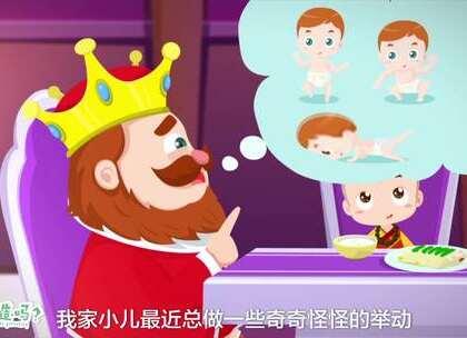 """#宝宝##熊孩子##我要上热门#宝宝的调皮捣蛋是对这个世界的探索方式之一?虽然活泼好动是很可爱啦,可是对宝宝的""""掌控""""无力也真是让家长发愁啊!那么应该如何一招制服好动的宝宝呢?来看这集《育儿你造吗》,你就晓得啦!👑👑👑"""