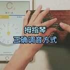 最近大家最常问到的问题就是如何调音,拇指琴的调音最主要是要注意手法,左手护住琴键右手拨弦。这样拾音器才能准确拾取声音。#拇指琴##拇指琴调音##我要上热门#