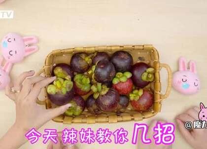 厨房小白之教你挑山竹,以后只有甜蜜属于你!#魔力美食##水果##山竹#