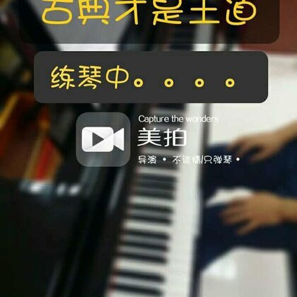 #音乐##钢琴# 练琴日常,肖邦第一叙事曲,正在为钢琴独奏音乐会做准备ing。。。。😂💦💦💦💦💦💦