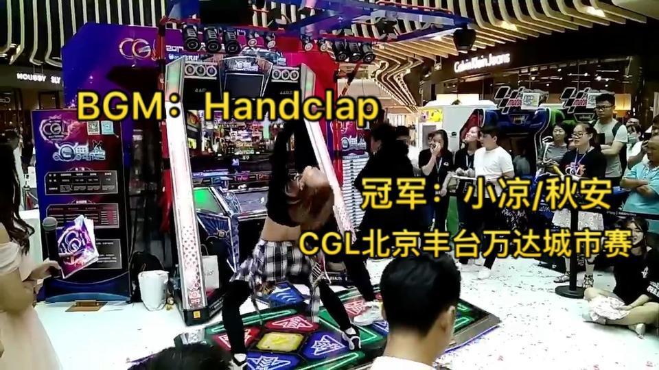 【CGL传达室】#飞凡杯cgl#北京丰台万达城市赛冠军