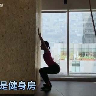 有宝宝问:不去健身房没器械能健身吗?Karen说:当然可以!今天分享几个无器械动作,只需一面墙哪里都是健身房!健身是没有借口的!动起来吧!结尾有Karen的训练内容!祝各位越来越健美!么么哒!#美拍运动季##U乐国际娱乐##运动#
