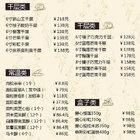 最新菜单,想购买的小可爱,主页微信😄#吃秀##巧师傅千层蛋糕#