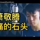 蕭敬騰-「會痛的石頭」Howard小哥哥翻唱😘#音乐##翻唱##萧敬腾#@美拍小助手 @音乐频道官方账号