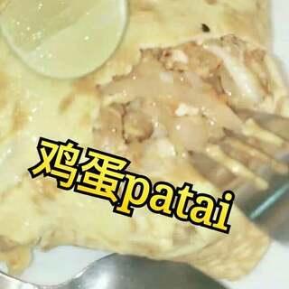 哟 真洋气 鸡蛋饼包patai @🇹🇭卡桑娜 妹子 你回泰国我请你吃啊!#泰国曼谷##吃秀##patai#