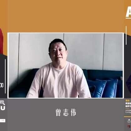 #ANU#音乐见面会_VCR_曾志伟