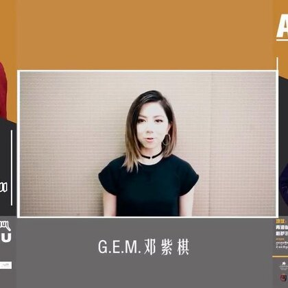 #ANU#音乐见面会_VCR_G.E.M.邓紫棋