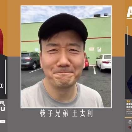 #ANU#音乐见面会_VCR_筷子兄弟_王太利