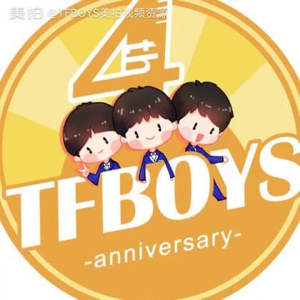 #TFBOYS四周年快乐##tfboys三人同行##tfboys四周年alivefour#2013.08.06——2017.08.06四岁啦!生日快乐!