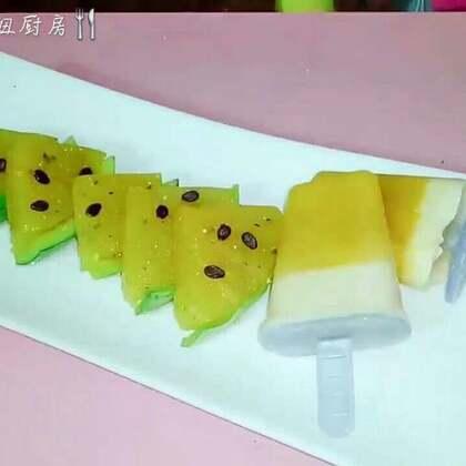 西瓜果冻vs西瓜酸奶冰棒#美食##西瓜的花样吃法##爱上美味素食#我发现不加开头视频就不会绿屏耶~