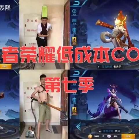 【超级大轰隆美拍】#搞笑#王者荣耀低成本COS秀收官...