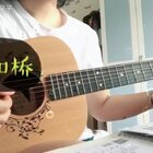 #安和桥# 怎么那么喜欢手指滑过琴弦的那种声音呢😌