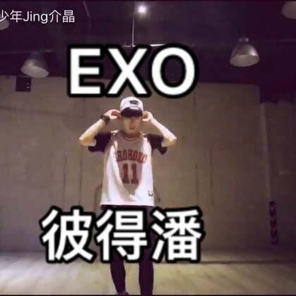 #舞蹈#exo-彼得潘,感谢每一位一直关注我舞蹈的朋友,这首歌的歌词就是我想对你们说的话,感谢你们见证一个少年的成长,你们是我心里的彼得潘。看到最后,会有让人面红耳赤的彩蛋😂。EXO,相爱吧。#exo##exo-l#