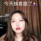 就是记录一下一个瞎搞的视频🙃#美妆##日常生活#