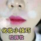 #化妆技巧##咬唇妆##国货彩妆#每周一化妆小技巧,奉上😁,这次是最日常,最百搭的咬唇妆,应该是妹子们都可以用到的,哈哈,希望大家喜欢。喜欢蛋姐的一定关注蛋姐weibo哦http://weibo.com/6175006715/profile?rightmod=1&wvr=6&mod=personinfo&is_all=1,那里有蛋姐的日常还有一些图文分享和教程,蛋姐可以离得大家更近一点哦,爱你们😘@美拍小助手