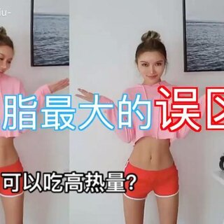 Shelly讲减脂Part 2:减脂最大的误区#减脂##减脂误区##健康减肥瘦身#