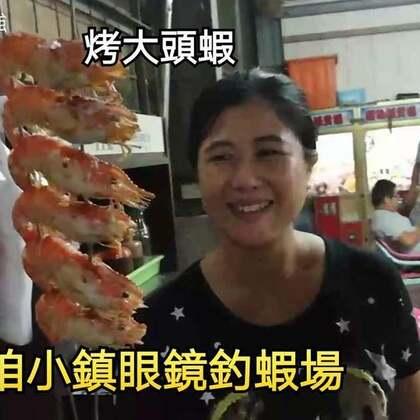 #美食##跟著強哥逛台灣#咱小鎮 眼鏡釣蝦場 烤蝦子 邊釣 邊烤 邊吃