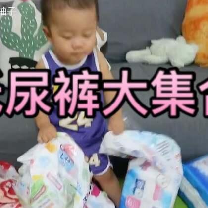 来个小预告,准备上个不同品牌拉拉裤的使用心得报告,敬请关注啦~~#宝宝##多喵和小柚子的日常生活#
