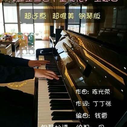 #音乐##钢琴# 《三生三世十里桃花》·刘亦菲 杨洋 电影主题曲 (全网唯一超还原钢琴版,绝无仅有,演奏时考虑进了所有的配乐及男女声部的不同表现。感谢粉丝们对我的支持与喜爱,我会把最好听的音乐都送给你们!❤三生三世,生生世世,缘无因,爱有果。❤)#三生三世十里桃花#
