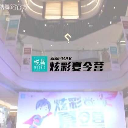 ✨龙酷街舞助阵东原新新Park购物中心炫彩夏令营#重庆渝北龙酷流行舞蹈培训机构##舞蹈#