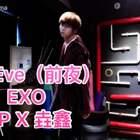 "🔥The Eve(前夜)Exo🔥 这歌超级好听呀!感觉这是我发过最""性感""舞。编舞超喜欢!第一次跳EXO的舞,让我感受下EXO-l的力量!祝我一臂之力!❤点赞 转发 评论❤最需要的就是你们的支持#舞蹈##the eve##mp x#"