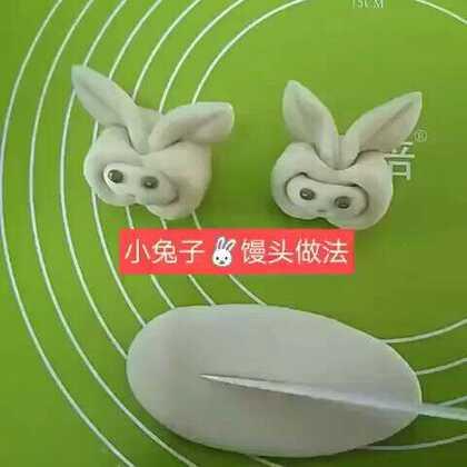 小兔子馒头,发面的,下面的嘴用牙签扎个洞就可以, #美食##我要上热门@美拍小助手# 你们用26键拼写tuwisihxk看看会写出什么?评论下来。