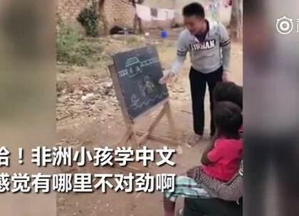 非洲小朋友学中文,总感觉哪里不对劲啊……[喵喵][喵喵]