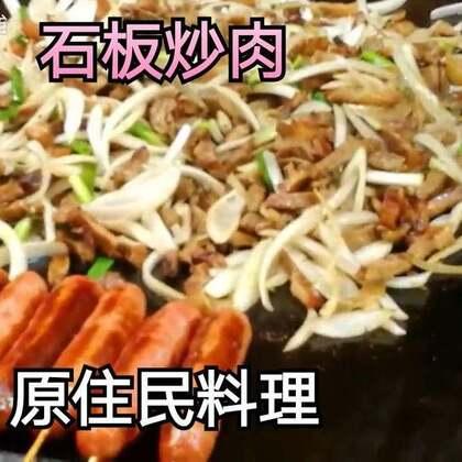 #美食##台灣古早味#原住民的石板烤肉 竹筒飯 烤香腸 烤斑鳩