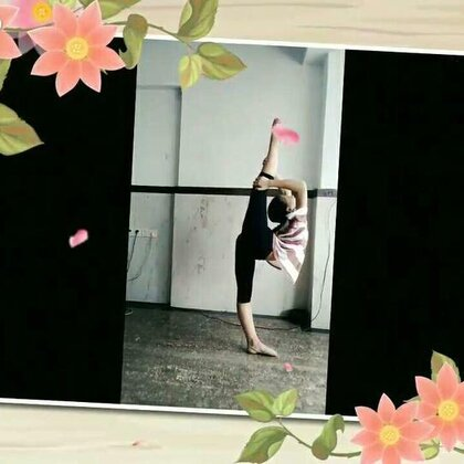 #舞蹈基本功#(๑•̀ㅂ•́)و✧没错,我注意到你了♡♡♡