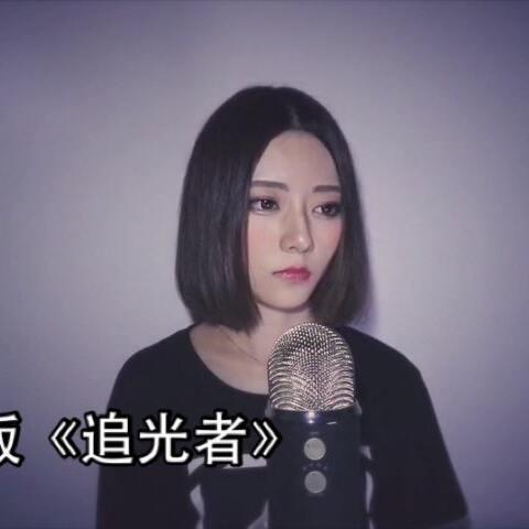 【阿細-CHEUNG美拍】《追光者》粤语版——你就像抓不...