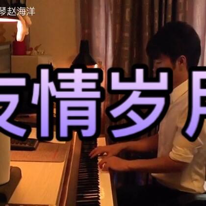 (友情岁月)夜色钢琴曲 赵海洋钢琴曲#U乐国际娱乐#微博:夜色钢琴赵海洋