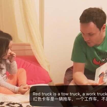 参加了微博读绘本的活动,想要培养亲子阅读的同学们赶紧一起组队参加!https://m.weibo.cn/2632277843/4139483807300759 每天一读,第一天《Red Truck 》,由安妮爸爸演示。英文的就让爸爸来,中文的就让我来。其实不管什么语言,重要的还是阅读方法,不只是为了读而读,和孩子之间的互动更重要。#annie和爸爸##宝宝#