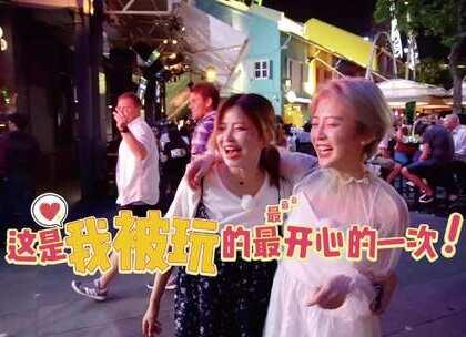 "@candy粉妞妞 @Jelly小吉利 在新加坡被帅哥调戏,还直呼""这是我被玩的最开心的一次!"" 看看现场是什么情况! #hi走啦##带着美拍去旅行##我要上热门#"