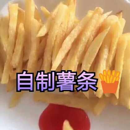 #美食##自制薯条##我要上热门@美拍小助手#配上蕃茄酱开吃😊 说说你们看到视频的时间