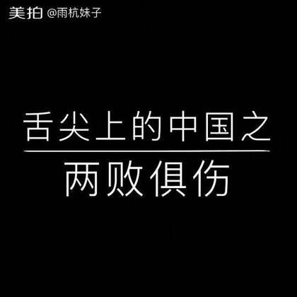 舌尖上的中国之两败俱伤。#搞笑##吃秀#