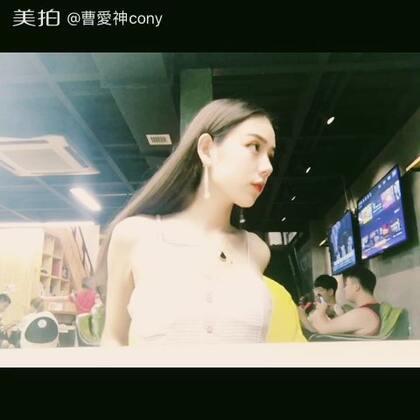 【曹愛神cony美拍】08-11 16:31