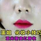#化妆小技巧##唇妆技巧##渐变唇#上两次的唇妆技巧get到了吗?将这两个技巧结合一下就是今天的唇妆了哦,嘿嘿,希望大家喜欢,喜欢蛋姐的话记得关注蛋姐wb哦http://weibo.com/6175006715/profile?rightmod=1&wvr=6&mod=personinfo&is_all=1,里面有蛋姐日常,图文试色和技巧,爱你们😘😘@美拍小助手