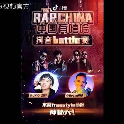 """#中国有嘻哈battle赛##中国有嘻哈#选手@UNIQ-周艺轩 @黄旭BooM 邀你抖音挑战""""神秘人""""!我觉得你们的freestyle还可以[思考]!差不多了,现在我要传递我的麦克风,下一个人赶紧过来拿!"""