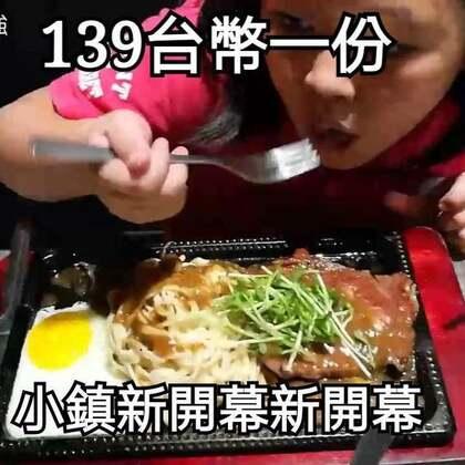 #美食##跟著強哥逛台灣#咱小鎮新開幕的牛排館