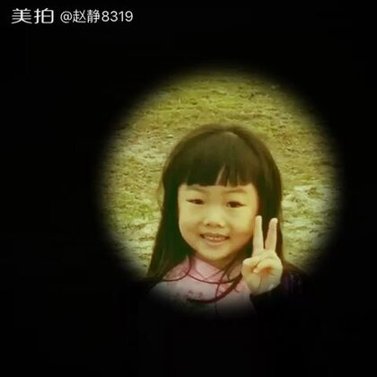 【赵静8319美拍】08-12 08:04