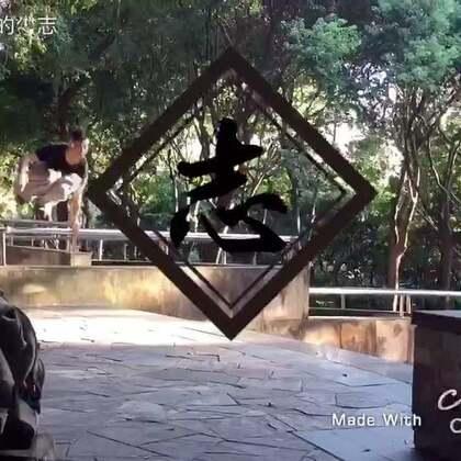 【卡】 桂林跑酷BOY菜鸟小志 -光 (重发) #美拍运动季##跑酷#