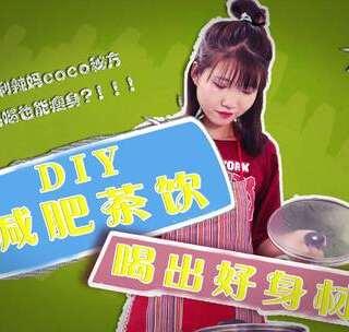 DIY减肥茶😍#减肥经验#荷花很...